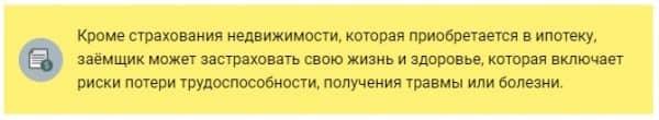 Страховка ипотеки в «Сбербанке РФ». Нужно ли оформлять страхование ипотечного кредитования?