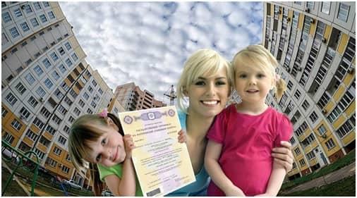 Как использовать займ под материнский капитал на покупку жилья?