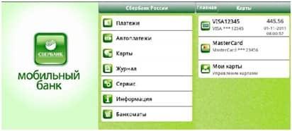 «Экономный пакет» от Сбербанка: способы отключения Мобильного банка