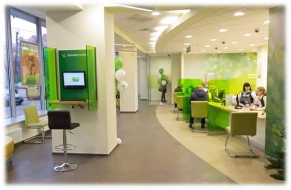 Процесс отключения автоплатежа сбербанка через банкомат