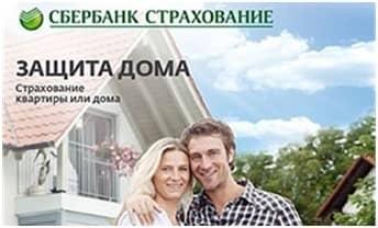 Каковы условия страхования недвижимости в Сбербанке?