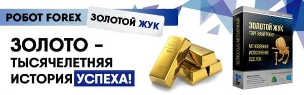 Лучшие индикаторы для золота на рынке Форекс