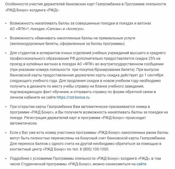 Карта «Газпромбанка» «РЖД Бонус МИР». Существующие условия применения