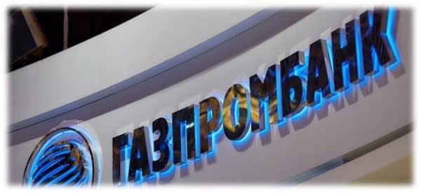 Приорити Пасс от Газпромбанка