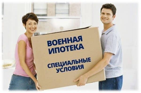 Как рассчитать военную ипотеку в Газпромбанке онлайн-калькулятором?