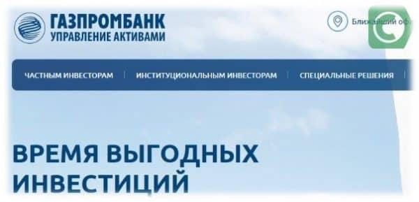 УК Газпромбанк: управление активами при помощи управляющих