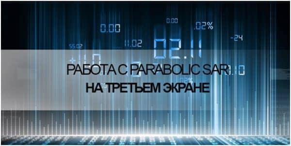 Какие бывают стратегии на основе параболика?