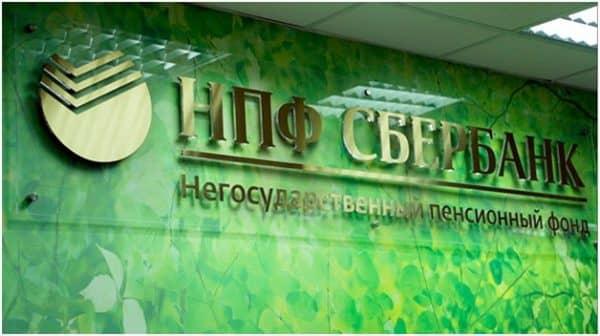 Офис НПФ Сбербанка