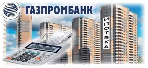 Выдача Газпромбанком справки по форме банка для ипотеки