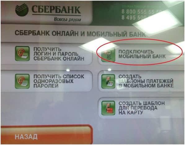 Как подключить мобильный банк Сбербанка, пошаговое руководство?