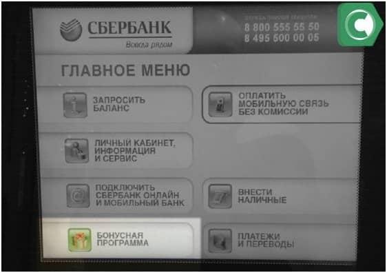 Проверяем бонусы «Спасибо» от Сбербанка
