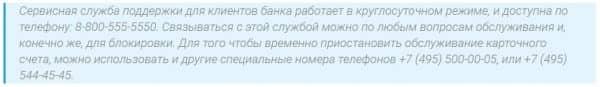 Как заблокировать карту «Сбербанка РФ» по телефону?