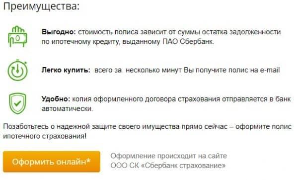 Для чего необходима страховка жилья при ипотеке в «Сбербанке РФ»?