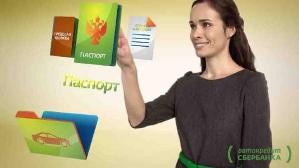 Как получить автокредит в «Сбербанке России»? Условия кредитования и требования к документам