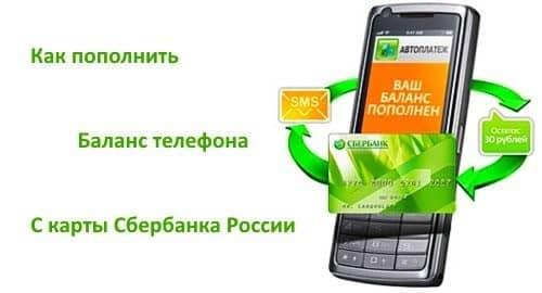 Пополнение баланса телефона с карты «Сбербанка РФ». Настраиваем «автоплатеж»