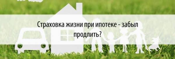 Необходимо ли продление страхования жизни/здоровья при ипотеке в «Сбербанке России»?
