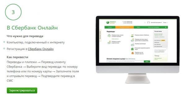 Как перевести деньги по номеру телефона в «Сбербанке РФ» с помощью online-банкинга?