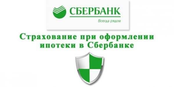 Плюсы и минусы страховки жизни/здоровья при ипотеке в «Сбербанке России»
