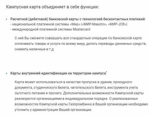 Особенности оформления и использования в АО «Газпромбанк» карты «РЖД Бонус» – кампусная
