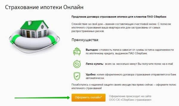 Как оформляется ипотечное страхование для «Сбербанка РФ»?