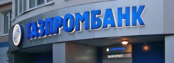 Как перевести с карты на карту «Газпромбанка» в банковском представительстве?