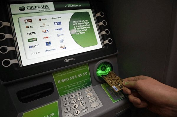 Как снять наличные с кредитной карты Сбербанка?