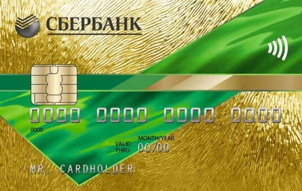 Золотая кредитная карта Сбербанка России