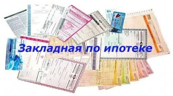 Документы на заявку оформления ипотеки Сбербанка