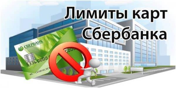 Лимит переводов в Сбербанке: преимущества для пользователей