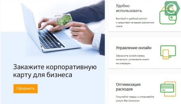 Возможности бизнес-карты от Сбербанка