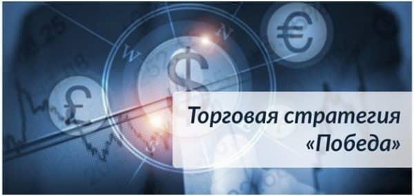 Известная прибыльная стратегия «Победа» для Форекс