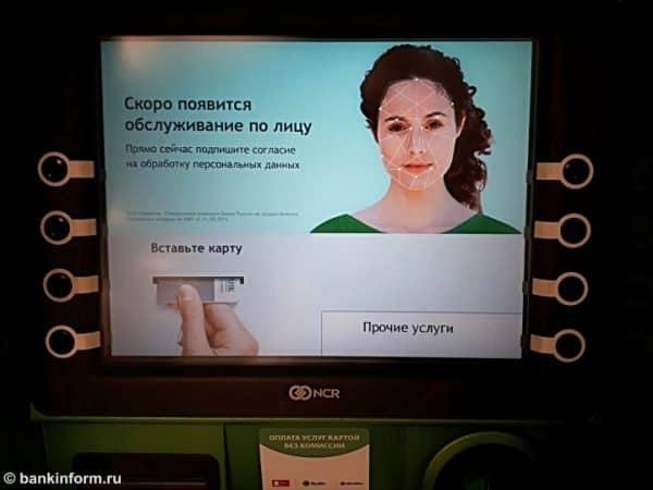 Зачем Сбербанк собирает биометрические данные